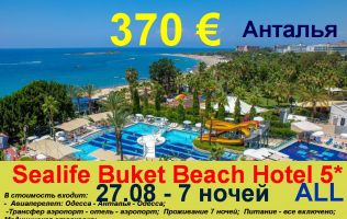 sealife-buket-beach-hotel-5